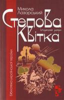 Лазорський Микола Степова Квітка 978-966-608-932-1