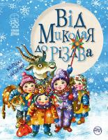 Корнєєва Наталія Від Миколая до Різдва 978-966-917-221-1