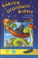 Олександр Дерманський Бабуся оголошує війну Книжка 2 966-8317-75-0