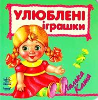 Улюблені іграшки. Лялька Катя. (картонка)