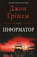 Джон Грішем Інформатор 978-617-7498-69-7