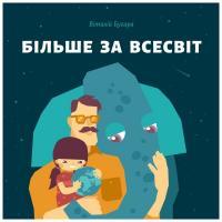 Бугара Віталій Більше за Всесвіт 978-966-97795-0-2