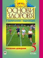 Бей Павло Іванович Інтегрований  курс