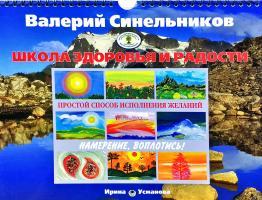 Синельников Валерий Школа ЗДОРОВЬЯ И РАДОСТИ доктора ВАЛЕРИЯ СИНЕЛЬНИКОВА