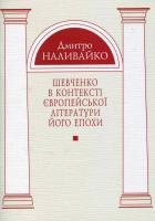 Наливайко Дмитро Шевченко в контексті європейської літератури його епохи 978-966-518-641-0