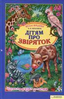 Верховень Володимир Дітям про звіряток. Веселі віршики 978-966-14-2409-7