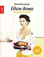 Высоцкая Юлия Едим дома круглый год: кулинария 978-5-699-47018-1