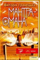 Гранецька Вікторія Мантра-омана 978-966-14-1555-2