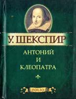Шекспир Уильям Антоний и Клеопатра 978-966-03-5531-6