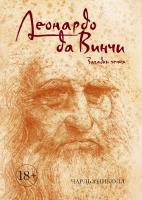 Николл Чарльз Леонардо да Винчи. Загадки гения 978-5-389-12168-3