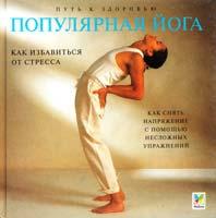 Марк Ивенс Популярная йога. Как избавиться от стресса. Как снять напряжение с помощью несложных упражниний 5-88215-600-9