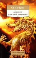 Сунь-Цзы Трактат о военном искусстве 978-5-389-09631-8