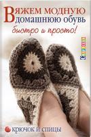 Говард Элисон Вяжем модную домашнюю обувь. Крючок испицы 978-5-91906-523-4