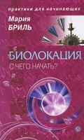 Мария Бриль Биолокация. С чего начать? 978-5-9684-1314-7