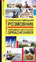 Смолій Михайло Сучасний українсько-німецький розмовник 978-966-10-0911-9