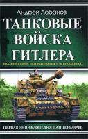 Андрей Лобанов Танковые войска Гитлера. Первая энциклопедия Панцерваффе 978-5-699-39768-6