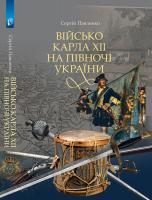 Павленко Сергій Військо Карла ХІІ на півночі України 978-966-518-724-0
