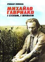 Коваль Роман Михайло Гаврилко: і стеком, і шаблею : Історичний нарис 978-617-533-063-0