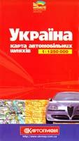 Україна: Карта автошляхів 1:1250 000