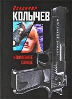 Владимир Колычев Утомленное солнце 978-5-699-36757-3