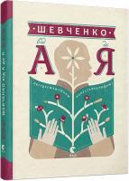 Ушкалов Леонід Шевченко від А до Я 978-617-679-301-4
