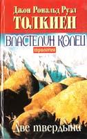 Толкиен Дж. Р. Р. Властелин колец: Трилогия. Кн. 2: Две твердыни 966-03-1123-0