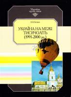 В. М. Литвин Україна на межі тисячоліть (1991-2000 рр.). В 15 т. Т. 14 966-7217-15-9