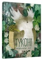 Була Оксана Туконі – мешканець лісу 978-617-679-492-9
