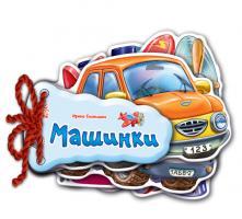 Сонечко Ірина Машинки. (картонка) 978-966-313-363-8