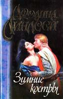 Линдсей Джоанна Зимние костры 5-237-02301-0