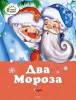Ушинский Константин, Михайлов Михаил Два мороза. Сказки 978-5-389-11917-8