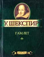 Шекспир Уильям Гамлет 978-966-03-5304-6