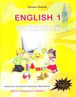 Карп'юк Оксана Англійська мова: Робочий зошит для 1 класу загальноосвітніх навчальних закладів 978-617-609-003-8