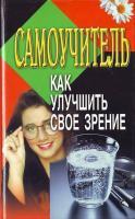 Автор-составитель А. Е. Польской Самоучитель: Как улучшить свое зрение 985-456-691-9