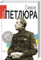 Савченко Віктор Симон Петлюра 978-966-8659-76-8