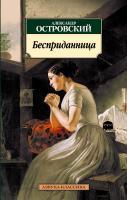 Островский Александр Бесприданница 978-5-389-01936-2