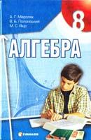 Мерзляк А. Г., Полонський В. Б., Якір М. С. Алгебра: Підручн. для 8 класу 978-966-8319-57-0