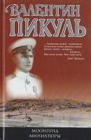 Пикуль Валентин Моонзунд. Миниатюры 5-9533-0948-1