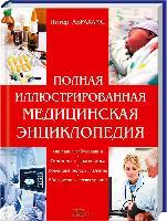 АбрахамсПитер Полная иллюстрированная медицинская энциклопедия 978-617-12-0119-4