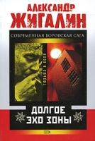 Александр Жигалин Долгое эхо зоны 978-5-699-20809-8