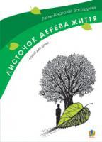 Загрудний Анатолій Андрійович Листочок дерева життя. 978-966-408-142-6