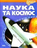 Уклад. Блоха Ю. Наука і космос 978-617-09-1061-5