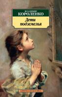 Короленко Владимир Дети подземелья 978-5-389-11351-0