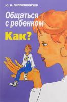 Гиппенрейтер Юлия Общаться с ребенком. Как? 978-5-17-098853-2