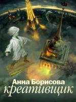 Анна Борисова Креативщик 978-5-17-057439-1, 978-5-271-22894-0