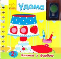 Каспарова Юлія Книжка з фарбою. Удома 978-966-746-728-9