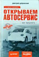 Дубровский Дмитрий Открываем автосервис. С чего начать, как преуспеть 978-5-388-00534-2