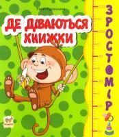 Курмашев Р.Ф. Зростомір. Де діваються книжки. (картонка) 978-966-935-015-2