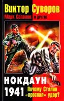 Суворов Виктор, Солонин Марк и др. Виктор Суворов: Нокдаун 1941. Почему Сталин «проспал» удар? 978-5-9955-0261-6