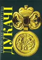 Українське золотарство. Дукачі. Альбом